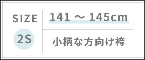 小さいサイズのレンタル袴140cm代