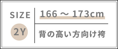 大きいサイズのレンタル袴170cm代
